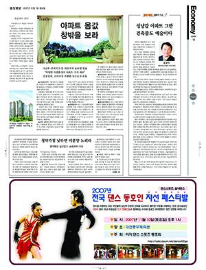 김숙자기자 한국편집기자협회 '이달의 편집상' 수상