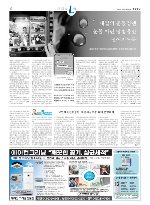 박새롬기자 한국편집기자협회 '이달의 편집상' 수상
