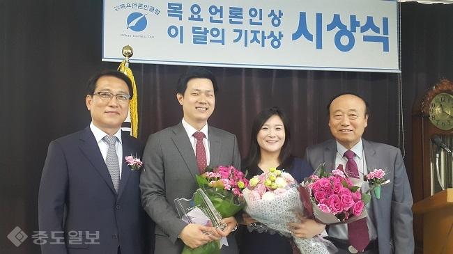 최소망기자 목요언론인클럽 '이달의 기자상' 수상