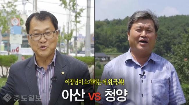 충청도 토박이 이장님들이 소개하는 여름휴가 명소 아산VS청양