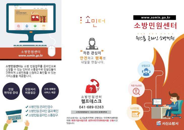 서산소방서, 소방민원센터 홍보 리플릿