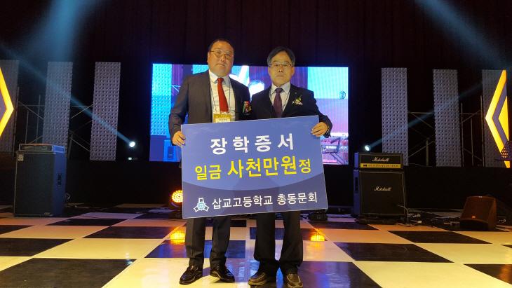 박장선(왼쪽)회장이 김동준교장에게 장학금전달