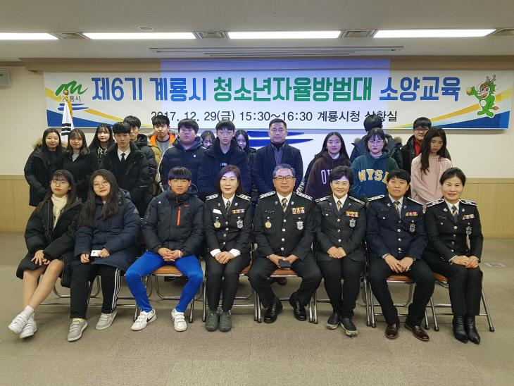 제6기 계룡시 청소년자율방범대_구성_및_소양교육_진행
