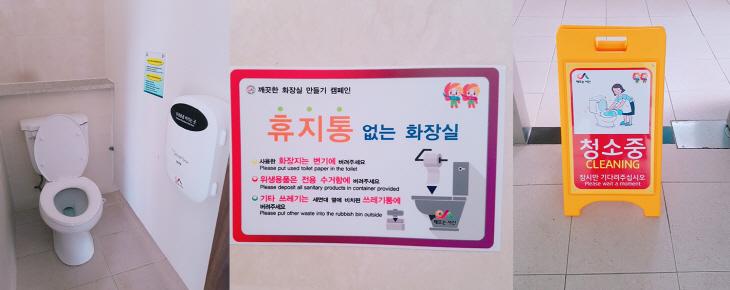 (서산)0111 위생용품 수거함, 안내스티커, 입간판