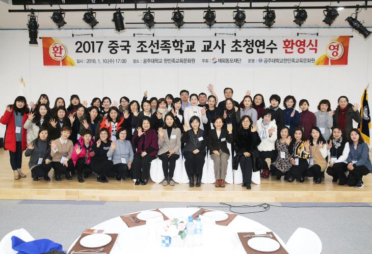 조선족학교 연수