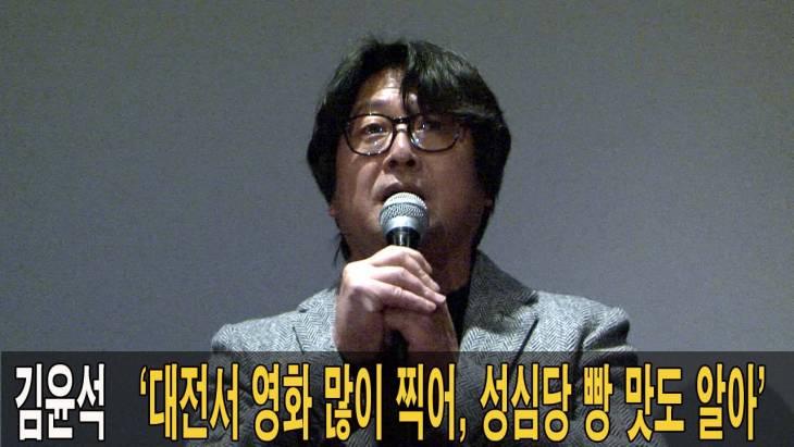 김윤석 성심당