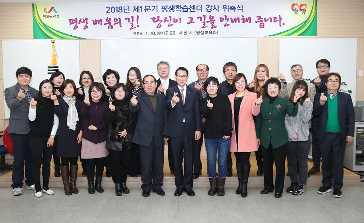 (서산)0112 평생학습센터 강사 위촉식