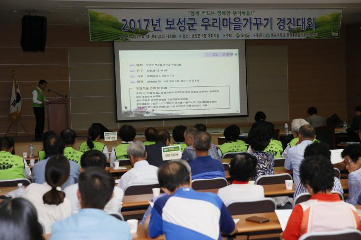 크기변환_보성군,마을만들기예비계획수립용역보고회개최 (2)