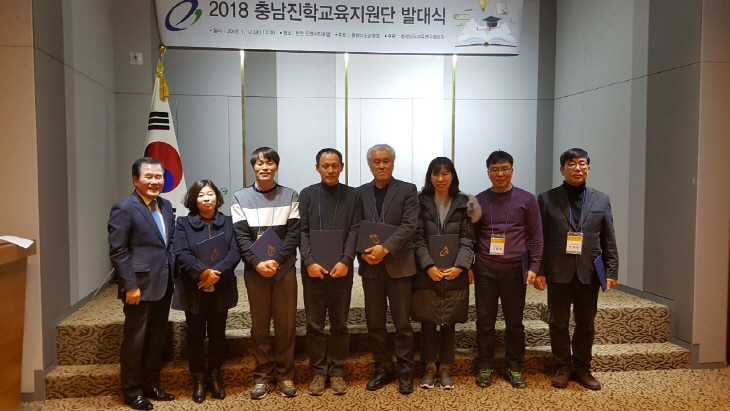 20180112 진학교육지원단 발대식1