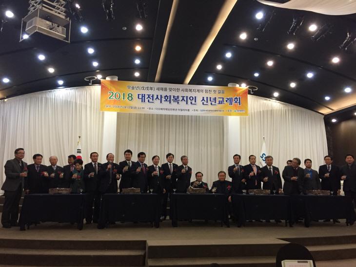 대전사회복지인