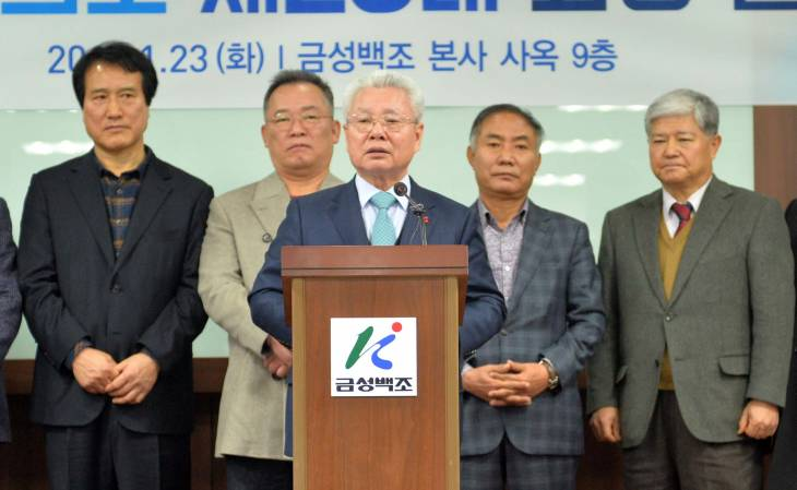 금성백조주택 정성욱 회장 대전상공회의소 회장 출마 기자회견