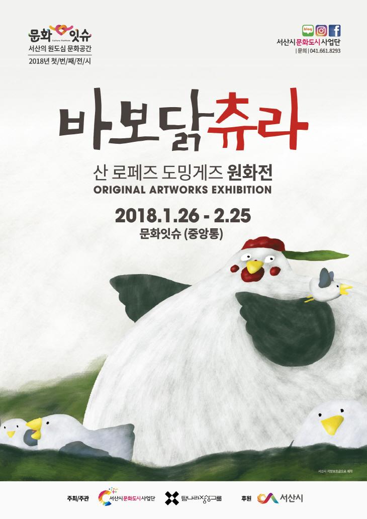 홍보 포스터