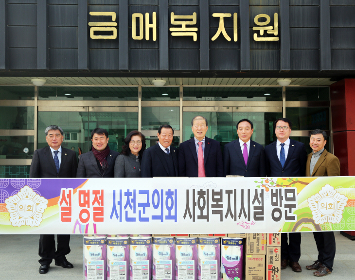 서천군의회, 사회복지시설 방문