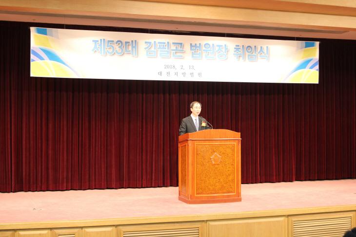 김필곤 취임사진