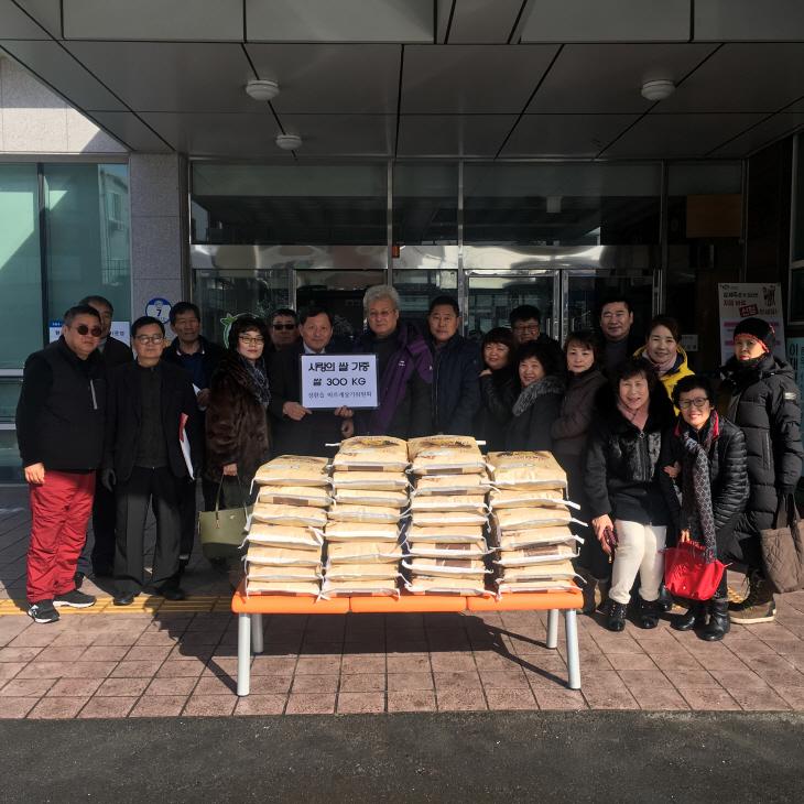 성환읍(바르게살기위원회 쌀기탁)