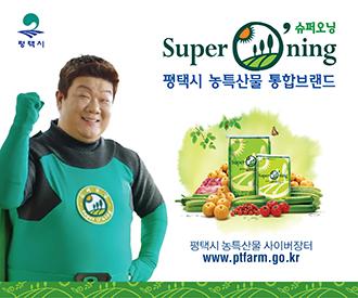 평택시 농특산물 사이버장터 배너